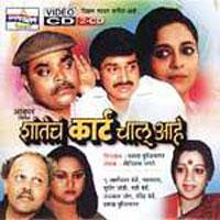 Shantecha Karta Chalu Aahe 1989 Marathi Movie Watch Online