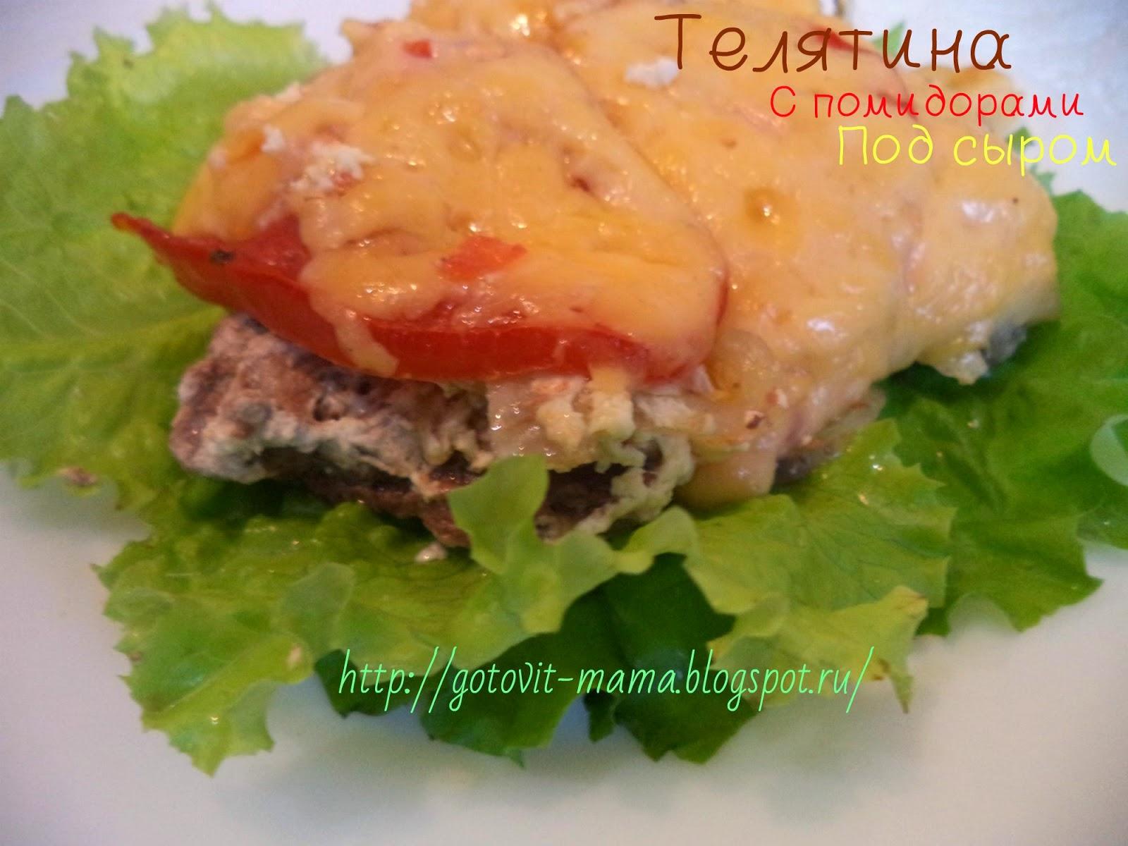 Мясо с помидорами с сыром в фольге пошаговый рецепт