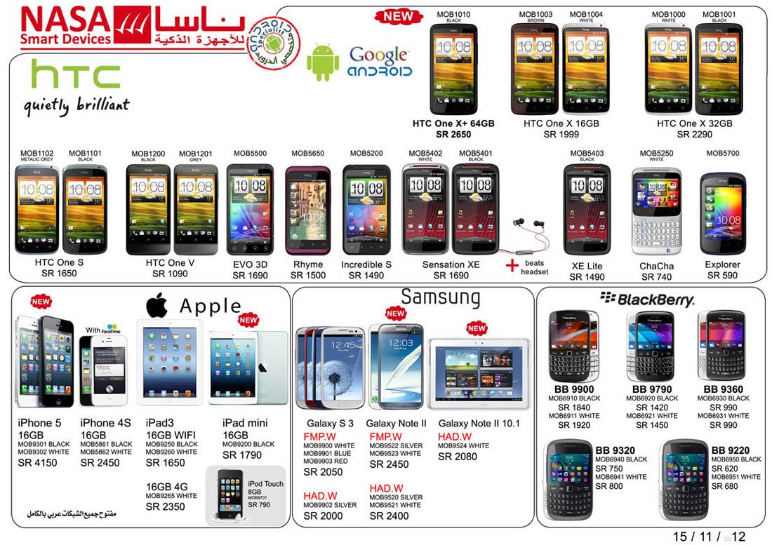 Full Mobile Price List Saudi Arabia 2012
