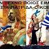 Ο Χατζηδάκης είναι Έλληνας; Είναι Χριστιανός ορθόδοξος;