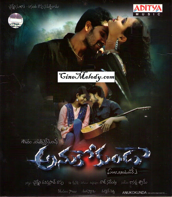 Anukokunda Emjarigindhante Telugu Mp3 Songs Free  Download -2011