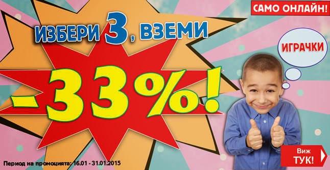http://www.hippoland.net/news/izberi-3-vzemi-33.html?utm_source=Vedena+Mailing+Service&utm_medium=email&utm_campaign=Hippo+Jan+2015+2