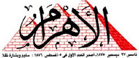 وظائف الاهرام الاسبوعي اعلانات مبوبة عدد الجمعة 20- 9 - 2013