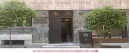 ΒΕΒΑΙΩΣΕΙΣ Μ.Τ.Σ.ΓΙΑ ΦΟΡΟΛΟΓΙΚΗ ΧΡΗΣΗ