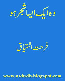 woaikaisashajarhobyfarhatishtiaq - Woh Ik Aisa Shajar Ho By Farhat Ishtiaq
