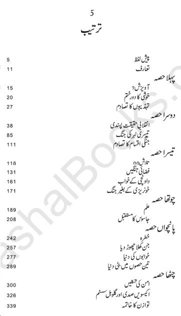 Mustaqbil Ki Jangain Aur Un Ka Tadaruk pdf book