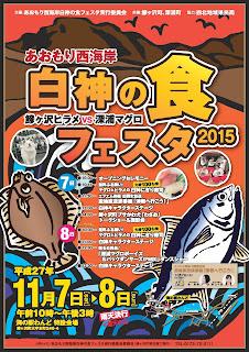 Shirakami Food Festa 2015 flyer front 平成27年 白神食のフェスタ チラシ表