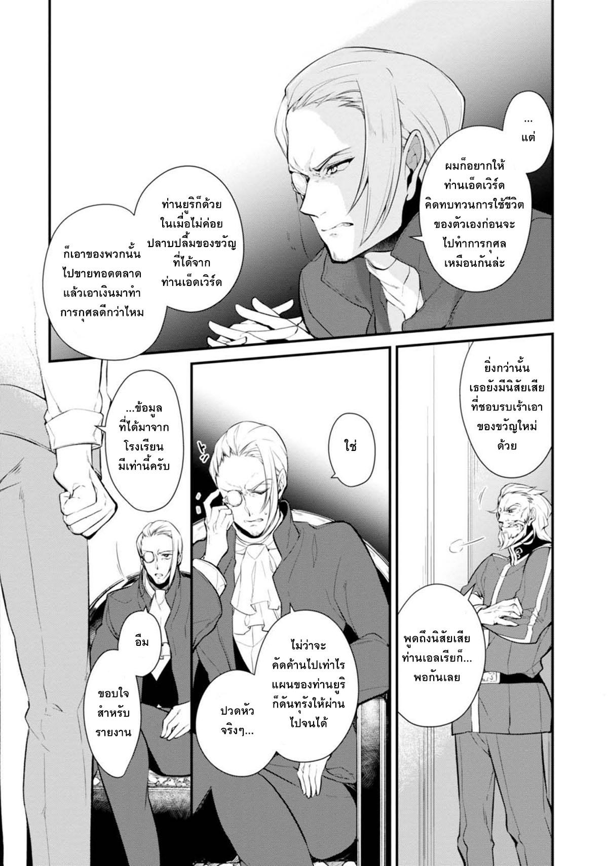 Koushaku reijou no tashinami ตอนที่ 25 TH แปลไทย