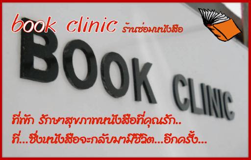 อยากหาเวบบอร์ด ไปใช้ที่บล๊อกตังเอง (เวบบอร์ดฟรี ประมาณนี้) Bookclinic