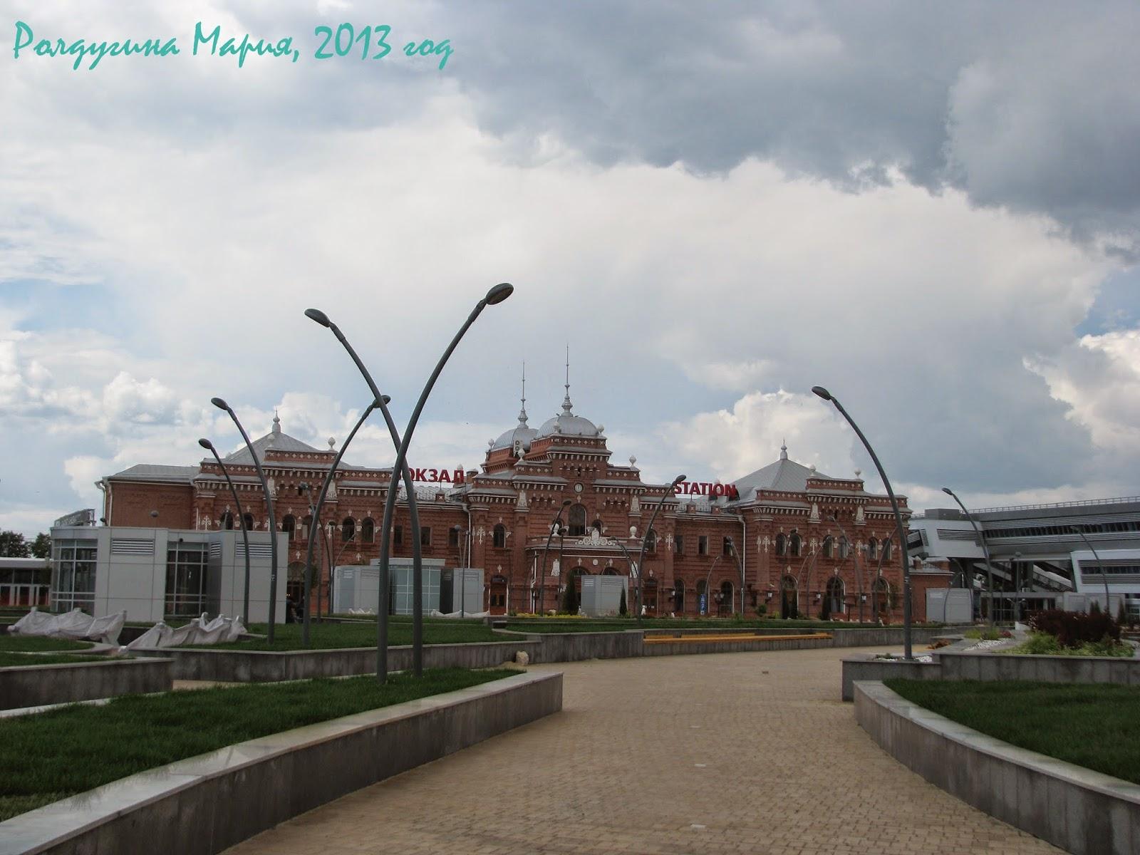 Вокзал Казань фото