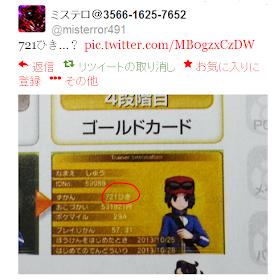 Confirmed Pokemon 721