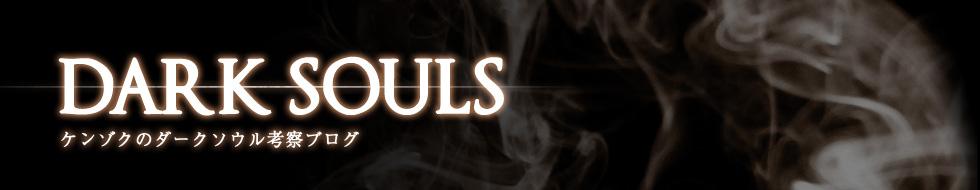 【DARK SOULS/ダークソウル】ケンゾクのダークソウル考察ブログ