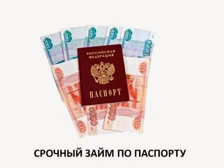 Срочный займ по паспорту