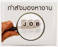 อยากหางานทำที่บ้าน