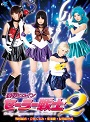 Disgrace Heroine Sailor Soldier 2