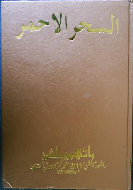 Book Al sehar al ahmar