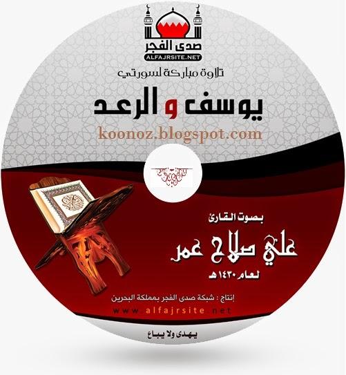 http://koonoz.blogspot.com/2014/10/ali-salah.html