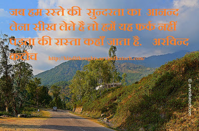 Hindi Thought Beautiful Road