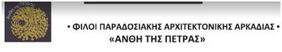 ΦΙΛΟΙ ΠΑΡΑΔΟΣΙΑΚΗΣ ΑΡΧΙΤΕΚΤΟΝΙΚΗΣ ΑΡΚΑΔΙΑΣ ▪«ΑΝΘΗ ΤΗΣ ΠΕΤΡΑΣ»
