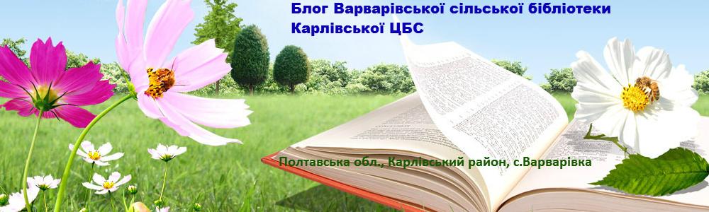 Блог Варварівської сільської бібліотеки  Карлівської ЦБС