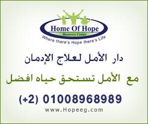 مستشفى الامل لعلاج الادمان