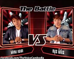[ TV SHOW ] មាស រចនា VS សុខ ម៉ារិន Meas Ratana vs Sok Marin - The Voice Cambodia, the battle week 3 , 28 sep 2014 - TV HM, TV Show, The Voice Cambodia, Music