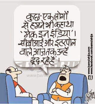 corruption cartoon, corruption in india, boforce, congress cartoon, bjp cartoon, make in india, narendra modi cartoon