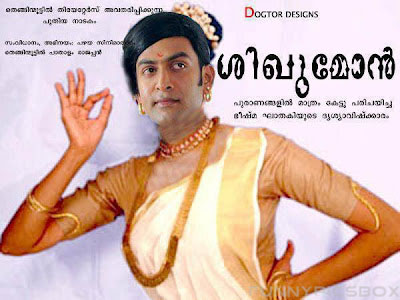 Malayalam Funny Posters Cinema News Photos Images