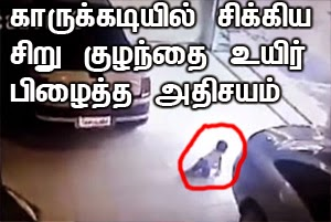 Baby Crawls Under Reversing Car, See What Happens Next