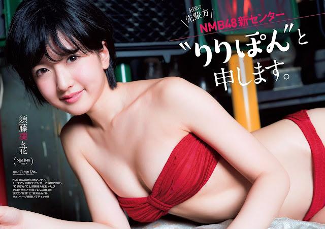 須藤凛々花 Sutou Ririka Weekly Playboy 週刊プレイボーイ July 2015 Wallpaper HD