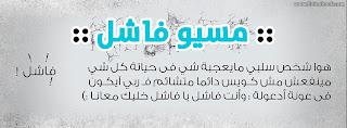 غلاف للفيس بوك روش - كفرات فيس بوك روشة روعة