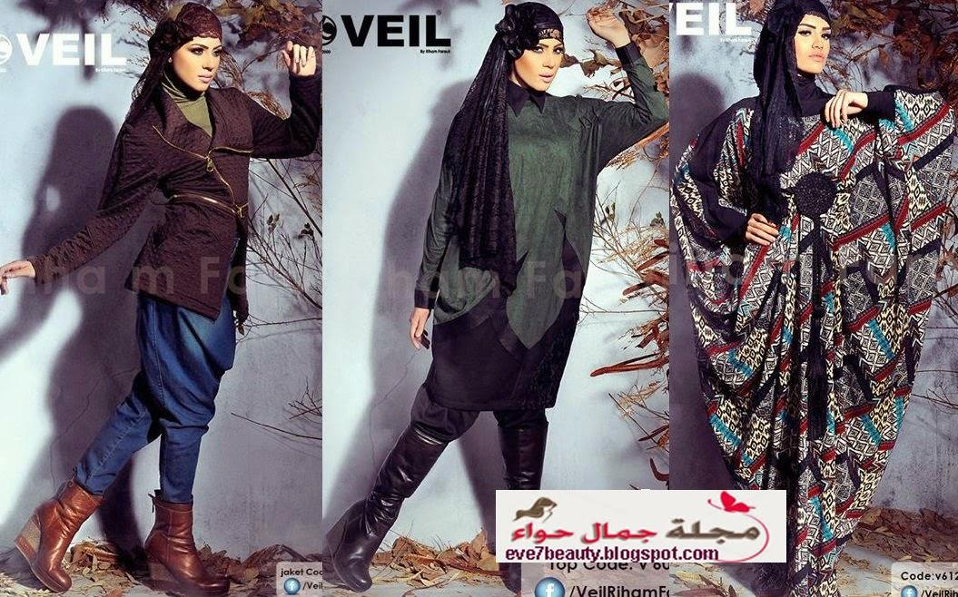 بالصور: كوليكشن Veil لملابس المحجبات خريف - شتاء 2015 - ملابس المحجبات - Veil للمحجبات  - ازياء موضة خريف شتاء 2015 2014 كاجوال - وكوكتيل Riham Farouk  -  أزياء Veil للمصممة  ريهام فاروق - أزياء موضة المحجبات