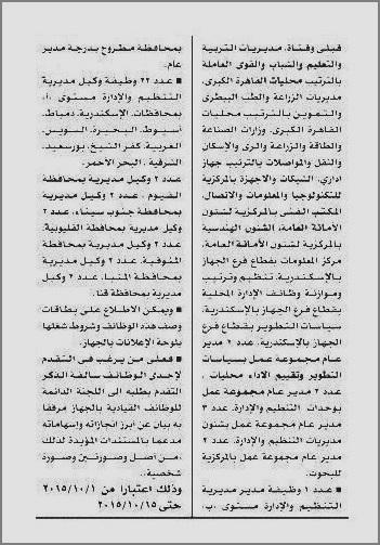 """وظائف """" الجهاز المركزى للتنظيم والادارة """" الاعلان الرسمى والتقديم حتى 15 / 10 / 2015"""