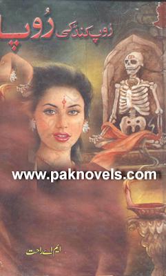 Roop Kand Ki Roopa by MA Rahat