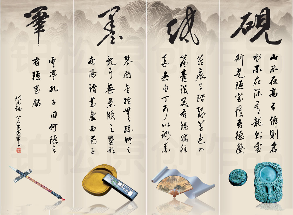 Daily Chinese Online: 文房四宝 Scholar's four jewels - writing ...