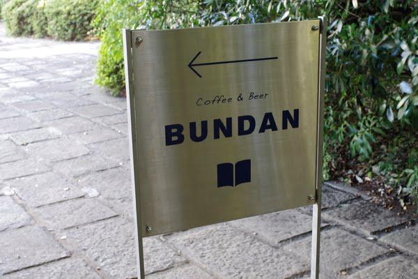 新・活字ホルダー取扱店BUNDAN