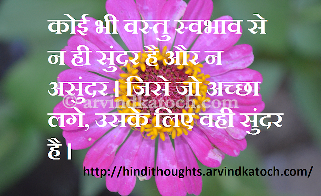 Thought in Hindi  Ugly...