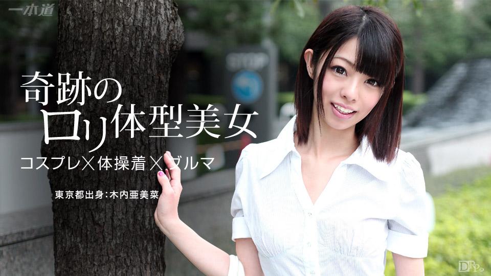 Jav Uncensored 071015_112 Amina Kiuchi hd