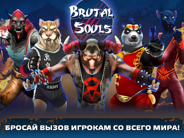Brutal Souls v3 Apk+Data For Android