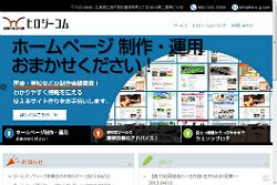 ヒロジーコムWebサイト