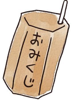 おみくじのイラスト(お正月)