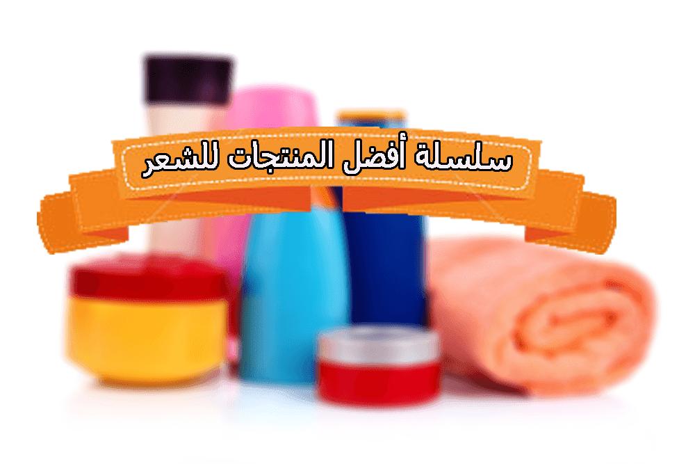 المنتجات للشعر