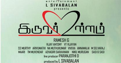 Tamil Songs Lyrics: Unnodu Naan Irundha Lyrics -Iruvar film