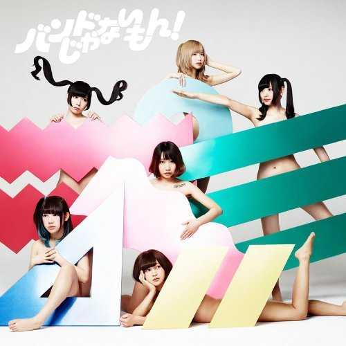 [Album] バンドじゃないもん! – Restart (2015.05.13/MP3/RAR)