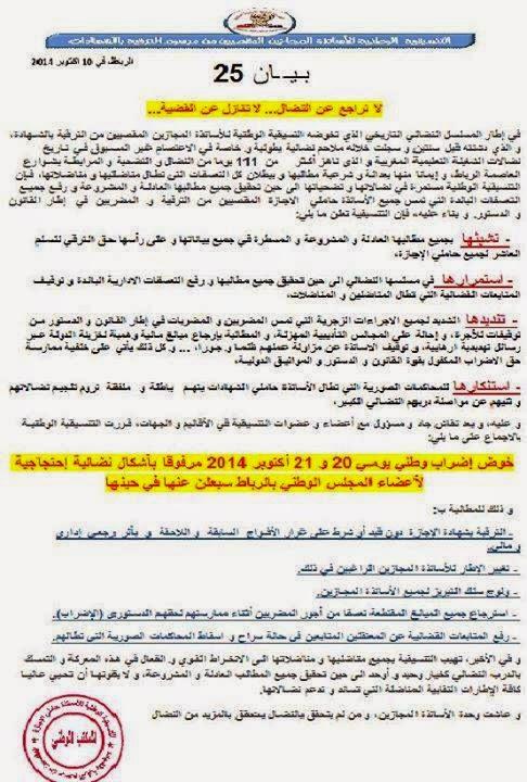 إضراب وطني يومي 20 و 21 أكتوبر للأساتذة المجازين المقصيين من الترقية بالشهادة