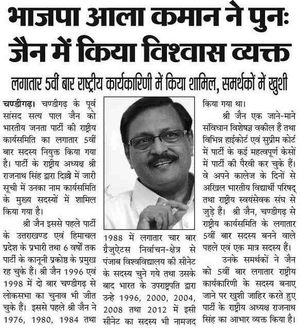 भाजपा आला कमान ने पुनः सत्य पाल जैन में किया विशवास व्यक्त