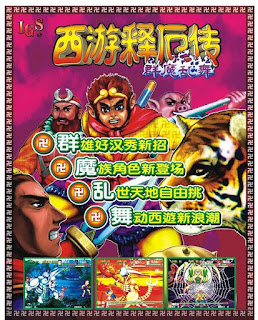Oriental Legend arcade game portable flyer