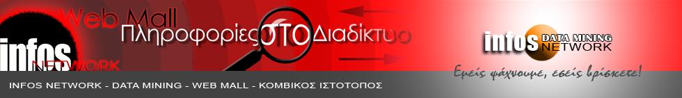 ΠΛΗΡΟΦΟΡΙΕΣ ΣΤΟ ΔΙΑΔΙΚΤΥΟ