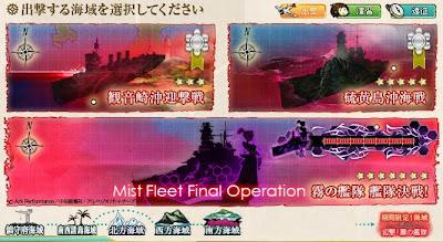 E-3霧の艦隊艦隊決戦