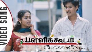 Pallikkoodam Pogaamalae _ Deivatthai Parthathillai Video Song _ Trend Music